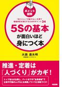[ポイント図解]5Sの基本が面白いほど身につく本(中経出版)