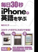 毎日30秒 iPhoneで英語を学ぶ(中経出版)