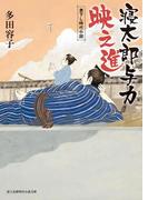 【期間限定価格】寝太郎与力 映之進(新時代小説文庫)