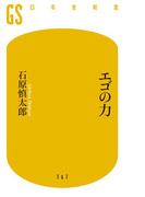 エゴの力(幻冬舎新書)