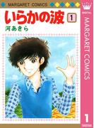 いらかの波 1(マーガレットコミックスDIGITAL)