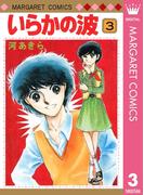 いらかの波 3(マーガレットコミックスDIGITAL)