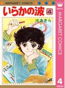 いらかの波 4(マーガレットコミックスDIGITAL)