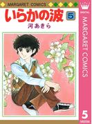 いらかの波 5(マーガレットコミックスDIGITAL)