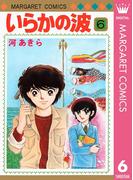 いらかの波 6(マーガレットコミックスDIGITAL)