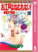 お江戸はねむれない!―菊組天下御免― 5(マーガレットコミックスDIGITAL)