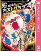 猫のホストクラブ 2(マーガレットコミックスDIGITAL)