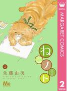 ねこノート 2(マーガレットコミックスDIGITAL)