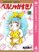 ペルシャがすき! 4(マーガレットコミックスDIGITAL)