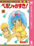 ペルシャがすき! 5(マーガレットコミックスDIGITAL)
