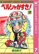 ペルシャがすき! 7(マーガレットコミックスDIGITAL)