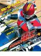 超ヒーローファイル 仮面ライダー電王1(超全集)