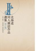 北海道同人雑誌作品選集 第2集【HOPPAライブラリー】