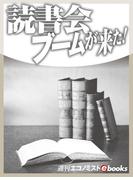 読書会ブームが来た!(週刊エコノミストebooks)