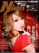 関西ナイツ 2015年 03月号 [雑誌]