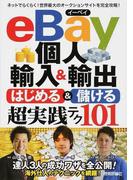 eBay個人輸入&輸出はじめる&儲ける超実践テク101