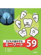 子どもの歯を守るキーワード59