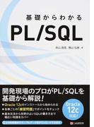 基礎からわかるPL/SQL