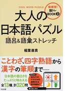 大人の日本語パズル語呂&語彙ストレッチ (新感覚!脳トレBOOK)