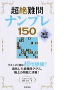 超絶難問ナンプレ150凛 超地獄級の最難問!