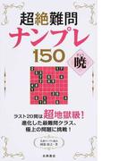 超絶難問ナンプレ150暁 超地獄級の最難問!