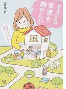 そろそろ実家を離れたい 実家モヤモヤ女子応援コミックエッセイ (メディアファクトリーのコミックエッセイ)