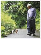 しろさびとまっちゃん 福島の保護猫と松村さんの、いいやんべぇな日々