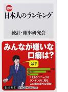 図解・日本人のランキング (角川新書)(角川新書)
