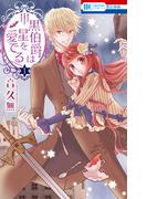 黒伯爵は星を愛でる(花とゆめCOMICS) 8巻セット(花とゆめコミックス)