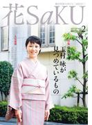 和の生活マガジン 花saku 2015年2月号