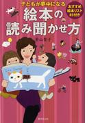 子どもが夢中になる 絵本の読み聞かせ方