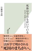 死体は今日も泣いている~日本の「死因」はウソだらけ~(光文社新書)