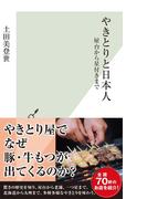 やきとりと日本人~屋台から星付きまで~(光文社新書)