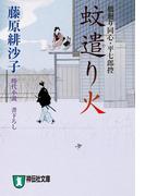 蚊遣り火―橋廻り同心・平七郎控(祥伝社文庫)
