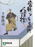首斬り浅右衛門人情控(祥伝社文庫)