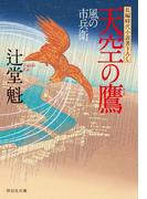 天空の鷹 風の市兵衛(祥伝社文庫)