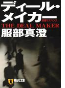 ディール・メイカー(祥伝社文庫)