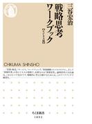 戦略思考ワークブック 【ビジネス篇】(ちくま新書)