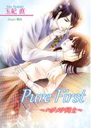 Pure First~ハジメテ同士~(フレジェロマンス文庫)
