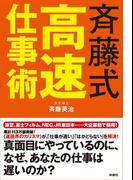 斉藤式高速仕事術(扶桑社BOOKS)