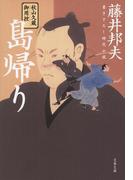 秋山久蔵御用控 島帰り(文春文庫)