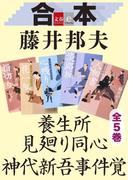 合本 養生所見廻り同心 神代新吾事件覚 全5巻 【文春e-Books】(文春e-book)