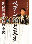 ペテン師と天才 佐村河内事件の全貌(文春e-book)