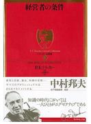 【セット商品】「ドラッカー名著集」全15冊セット
