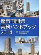 都市再開発実務ハンドブック 2014