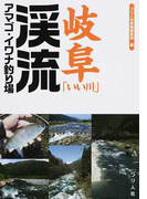 岐阜「いい川」渓流アマゴ・イワナ釣り場