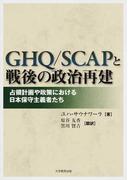 GHQ/SCAPと戦後の政治再建 占領計画や政策における日本保守主義者たち