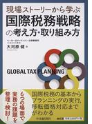 国際税務戦略の考え方・取り組み方 現場ストーリーから学ぶ