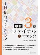 中検3級ファイナルチェック 1日15分でできる!