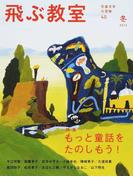 飛ぶ教室 児童文学の冒険 40(2015冬) もっと童話をたのしもう!